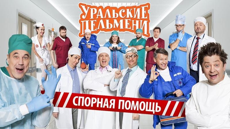 Спорная помощь Уральские Пельмени