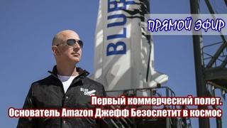 Прямой эфир   Первый коммерческий полет. Основатель Amazon Джефф Безос летит в космос.