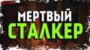 ПРИЗРАЧНЫЙ СТАЛКЕР ☢ STALKER Thorny Way - СТАЛКЕР Тернистый путь 5 18