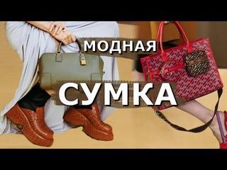 Модная сумка осень-зима 2021-2022 | Обзор тенденций стильных моделей