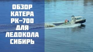 """Обзор катера РК-700. Для атомного ледокола """"Сибирь"""" проекта 22220"""