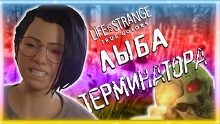 ЛАЙФ ИТС ВИНКС?! (Life is Strange: True Colors / Game coub / Баги, Приколы, Фейлы / Игровые приколы)