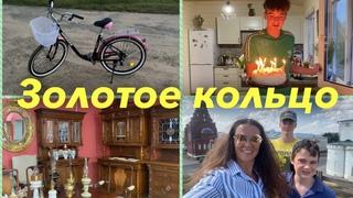 Золотое кольцо/Владимир/День рожденья/Новый велосипед/Антиквариат/