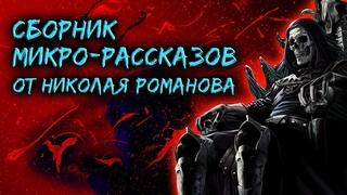 Николай Романов — НИЧЕГО ЛИШНЕГО