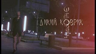 Dik Key - Эндорфин (official video)