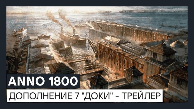 Anno 1800 дополнение 7 Доки трейлер выхода