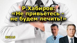 """""""Р.Хабиров: """"Не привьетесь - не будем лечить!"""""""