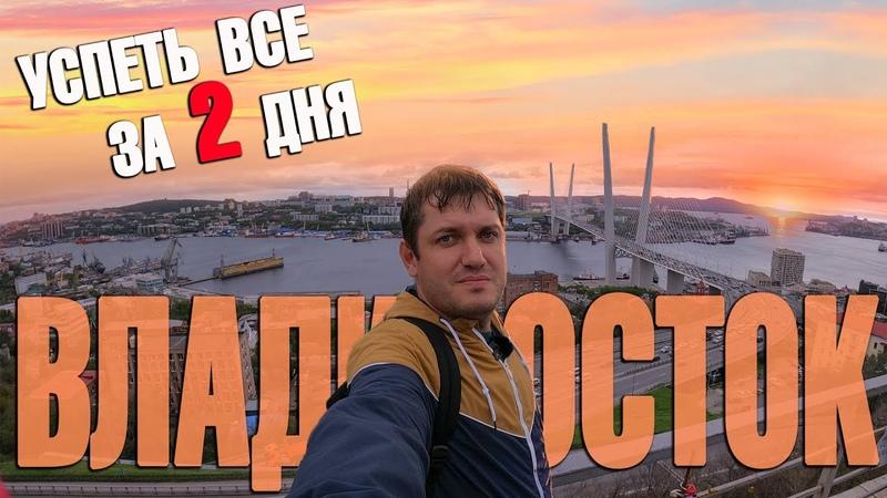 Успеть все за 2 дня Владивосток 2020 Японское море и рыбалка Что посмотреть