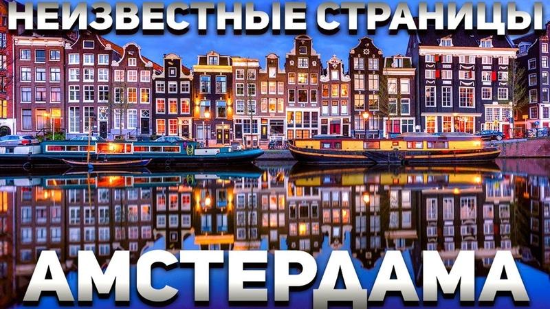 Неизвестные страницы Амстердама