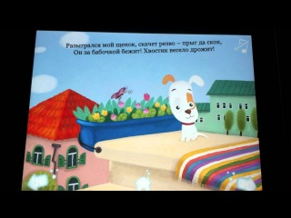 Интерактивная книга для детей - Потешки