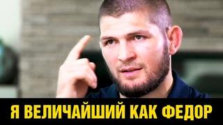 Я победил лучших бойцов UFC / Честное интервью Хабиба Нурмагомедова