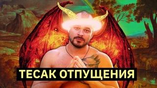 Тесак отпущения - природа вигилантизма   Михаил Пожарский