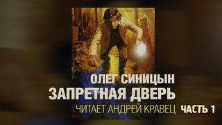 """Аудиокнига.О.Синицын """"Запретная дверь"""". Читает Андрей Кравец.Часть1."""