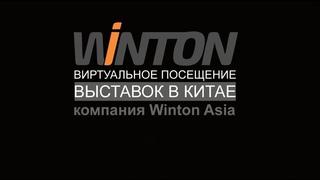 Китайская выставка медицинского оборудования – посетите CMEF 2021 дистанционно с Winton Asia