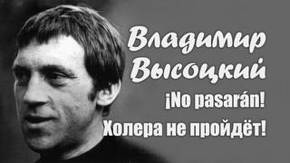 Владимир Высоцкий. Не покупают никакой еды, 1971. Clip. Custom