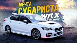 SUBARU WRX S4 VAG🔥МЕЧТА СУБАРИСТА😍 ПРОТИВ ГИБРИДА⚡️