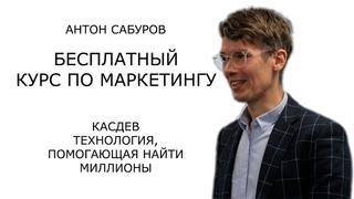 Касдев или технология, помогающая найти миллионы