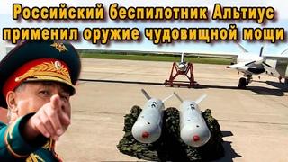 Российский огромный дрон Альтиус впервые применил оружие разворотив все мишени на полигоне