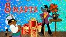 🌷Прикольное поздравление с 8 Марта от мультгероев. Музыкальная видео открытка.🌷